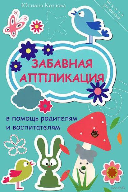Забавная аппликация в помощь родителям и воспитателям. Юлиана Козлова