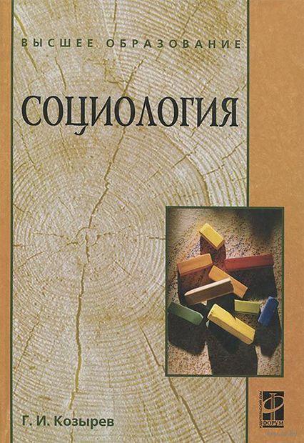 Социология. Геннадий Козырев