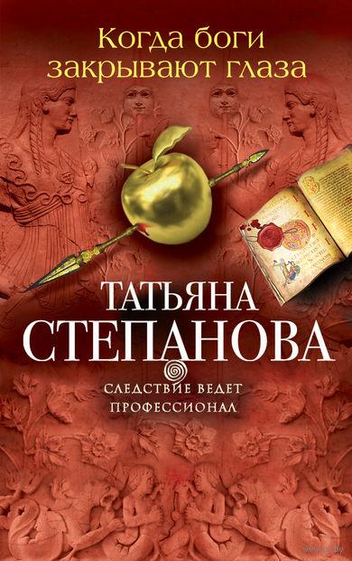 Когда боги закрывают глаза (м). Татьяна Степанова