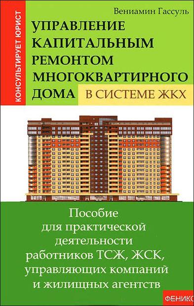 Управление капитальным ремонтом многоквартирного дома в системе ЖКХ. Вениамин Гассуль