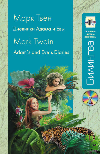 Adam's and Eve's Diaries (+ CD). Марк Твен