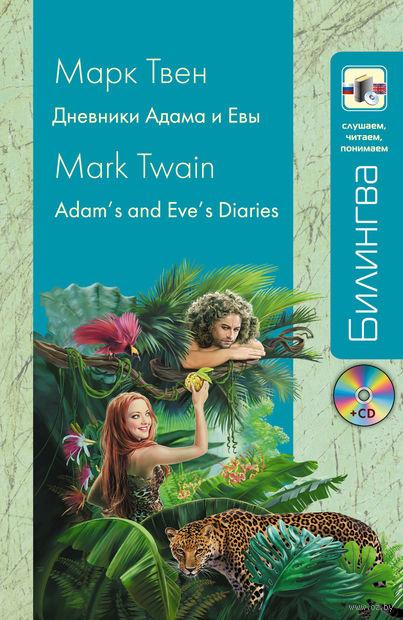 Дневники Адама и Евы (+ CD). Марк Твен