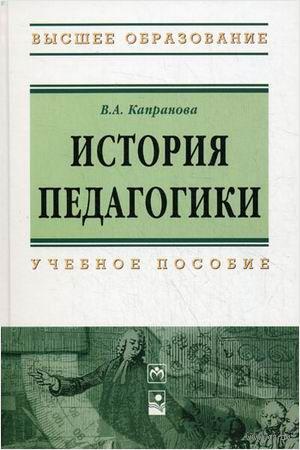 История педагогики. Учебное пособие. В. Капранова