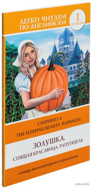 Cinderella. The Sleeping Beauty. Rapunzel. 1 уровень. Шарль Перро, Братья Гримм