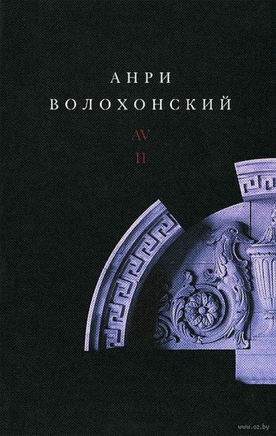 Анри Волохонский. Том 2. Проза (в 3 томах). Анри Волохонский