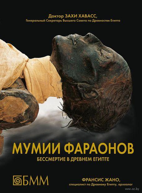 Мумии фараонов. Бессмертие в Древнем Египте. Захи Хавасс