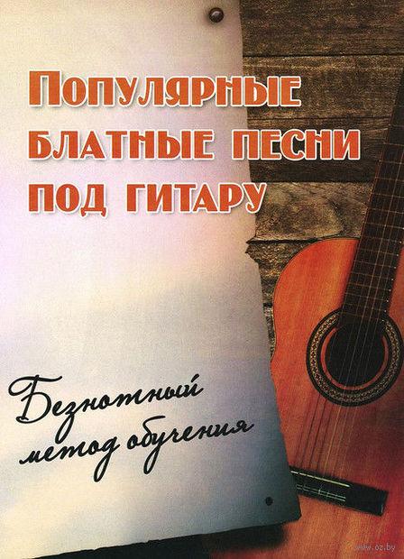 Популярные блатные песни под гитару. Безнотный метод обучения. Борис Павленко