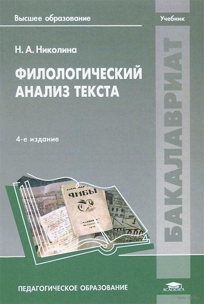 Филологический анализ текста. Наталья Николина