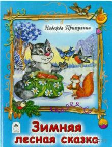 Зимняя лесная сказка. Н. Притулина