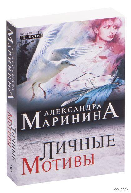 Личные мотивы (м). Александра Маринина