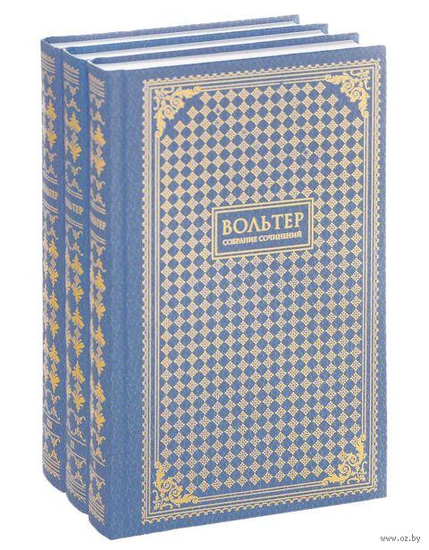 Вольтер. Собрание сочинений (комплект из 3 книг). Вольтер