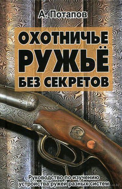 Охотничье ружье без секретов. А. Потапов