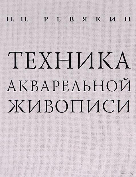 Техника акварельной живописи. Петр Ревякин
