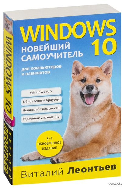 Windows 10. Новейший самоучитель. Виталий Леонтьев