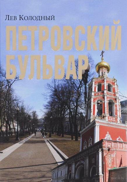 Петровский бульвар. Лев Колодный