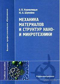 Механика материалов и структур нано- и микротехники. О. Кормилицын, Ю. Шукейло