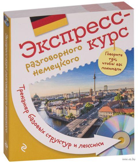 Экспресс-курс разговорного немецкого. Тренажер базовых структур и лексики (+ CD). В. Михайлова