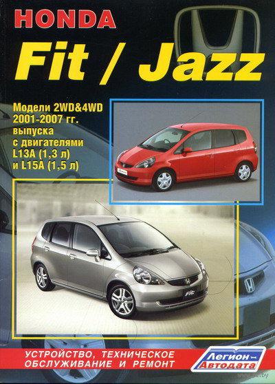 Honda Fit / Jazz с 2001-2007 г. Руководство по ремонту и техническому обслуживанию