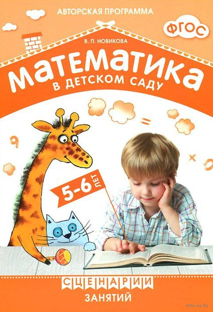 Математика в детском саду. Сценарии занятий c детьми 5-6 лет. Валентина Новикова
