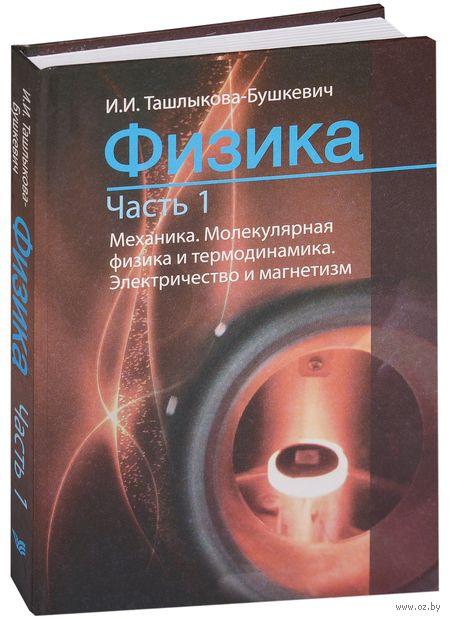 Физика. В 2-х частях. Часть 1. Механика. Молекулярная физика и термодинамика. Электричество и магнетизм. — фото, картинка