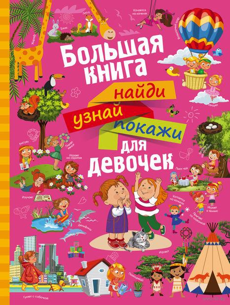 Большая книга найди, узнай, покажи для девочек — фото, картинка