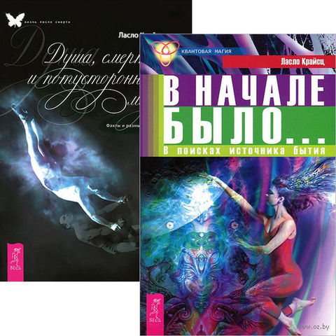 В начале было. Душа, смерть и потусторонний мир (комплект из 2-х книг) — фото, картинка