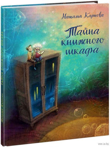 Тайна книжного шкафа — фото, картинка