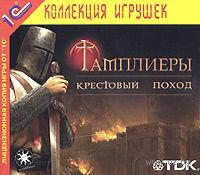 Тамплиеры: Крестовый поход