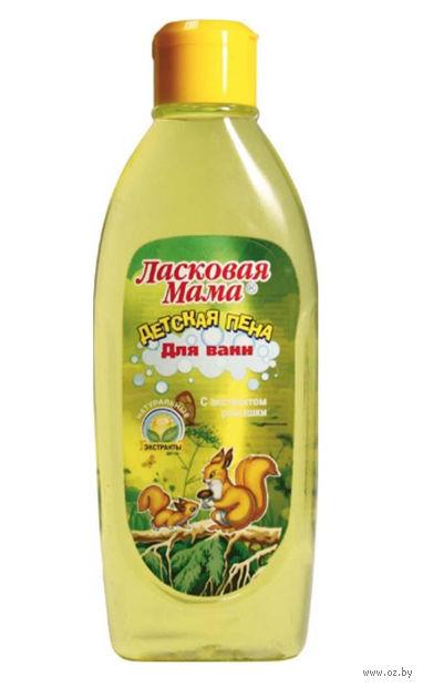 """Пена для ванн детская """"С экстрактом ромашки"""" (250 мл) — фото, картинка"""