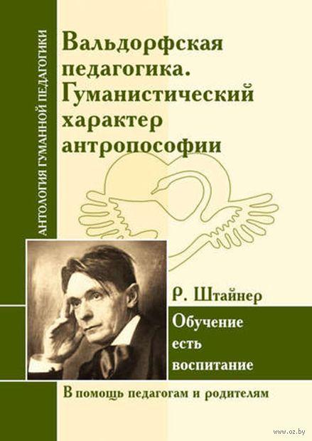 Вальдорфская педагогика. Гуманистический характер антропософии — фото, картинка