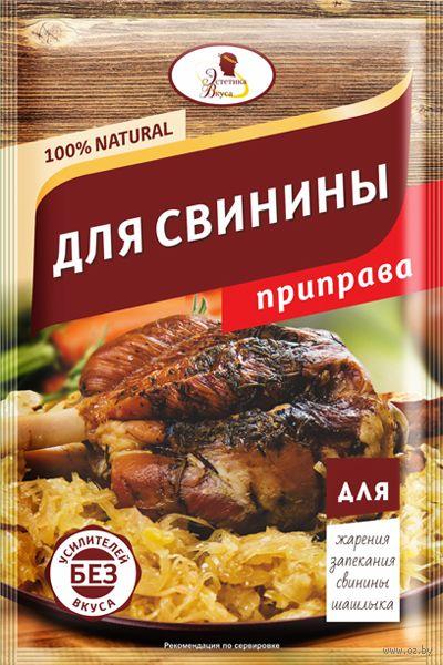 """Приправа для свинины """"Эстетика Вкуса"""" (15 г) — фото, картинка"""