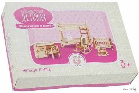 """Сборная деревянная модель """"Детская"""" (арт. М-002) — фото, картинка"""