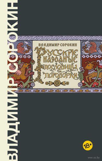 Русские народные пословицы и поговорки — фото, картинка