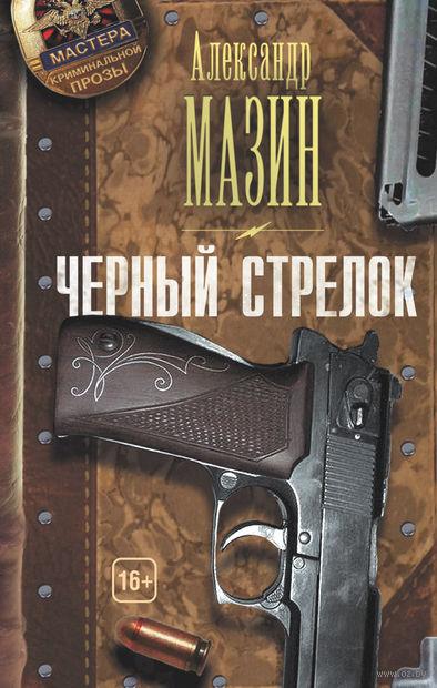 Черный стрелок. Александр Мазин