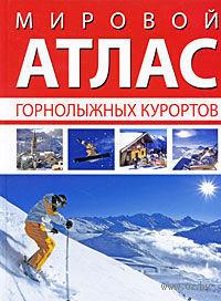 Мировой атлас горнолыжных курортов. Арни Уилсон