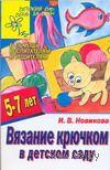 Вязание крючком в детском саду. Ирина Новикова