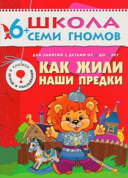Как жили наши предки. Для занятий с детьми от 6 до 7 лет. Юрий Дорожин