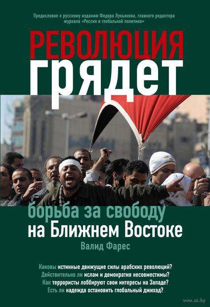 Революция грядет: борьба за свободу на Ближнем Востоке. Фарес Валид