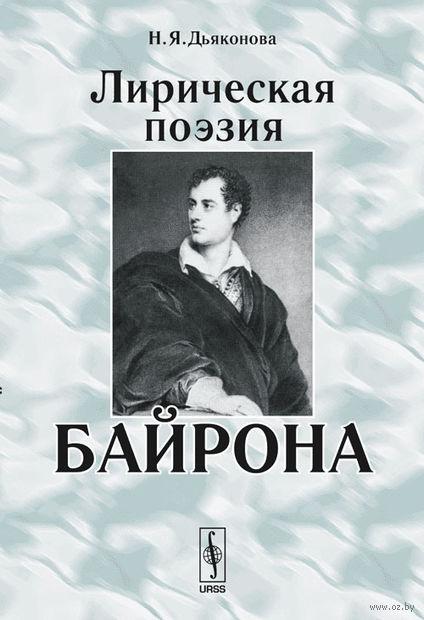 Лирическая поэзия Байрона — фото, картинка