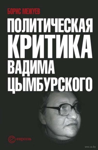 Политическая критика Вадима Цымбурского. Борис Межуев