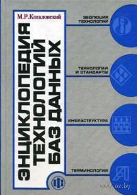 Энциклопедия технологий баз данных. М. Когаловский
