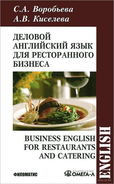 Деловой английский язык для ресторанного бизнеса. Светлана Воробьева, Анна Киселева