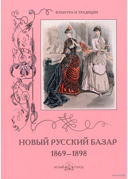 Новый Русский Базар. 1869-1898 — фото, картинка