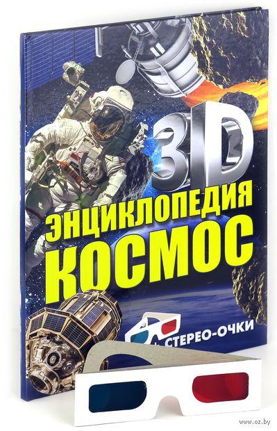 Космос. 3D-энциклопедия (+ стерео-очки) — фото, картинка