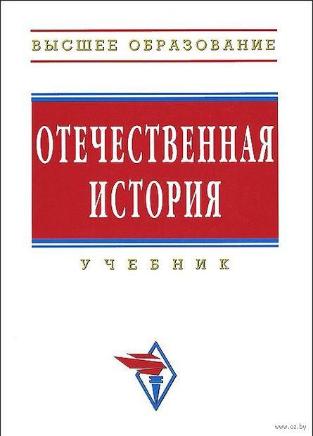 Отечественная история. Наталья Шишова, Л. Мининкова, В. Ушкалов