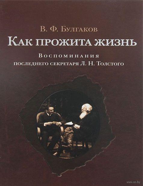 Как прожита жизнь. Воспоминания последнего секретаря Л. Н. Толстого. Валентин Булгаков