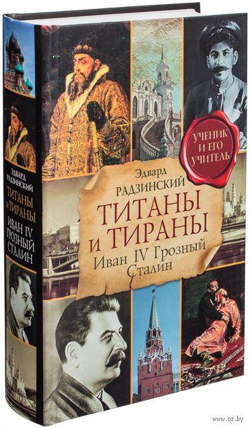 Титаны и тираны. Иван IV Грозный. Сталин. Эдвард Радзинский