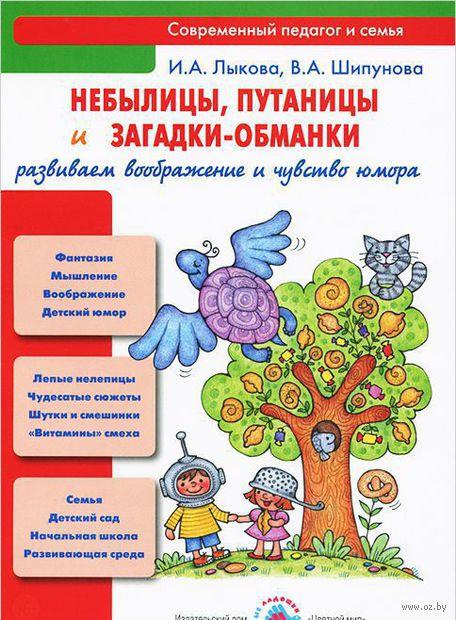 Небылицы, путаницы и загадки-обманки. Развиваем воображение и чувство юмора. Ирина Лыкова