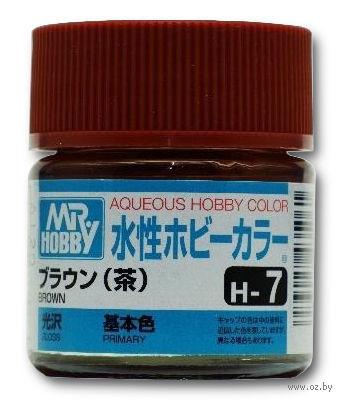Краска Aqueous Hobby Color водоразбавляемая (brown, H-7)