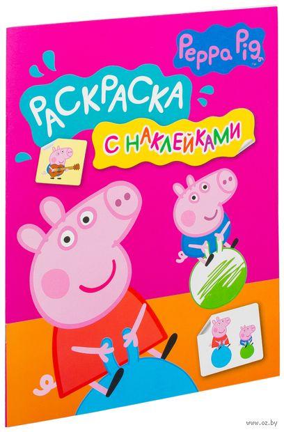 Свинка Пеппа. Раскраски с наклейками (розовая)